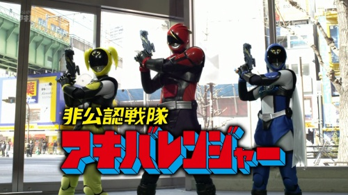 Title card shot of Hikounin Sentai Akibaranger