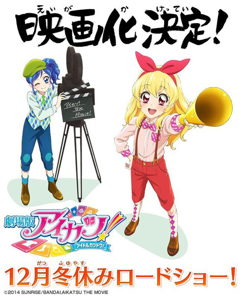 aikatsu_movie_poster